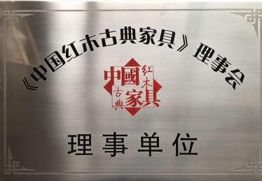 中国红木古典家具理事会