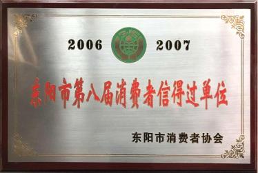 东阳市第八届消费者信得过单位