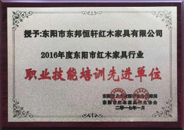 2016年度职业技能培训先进单位