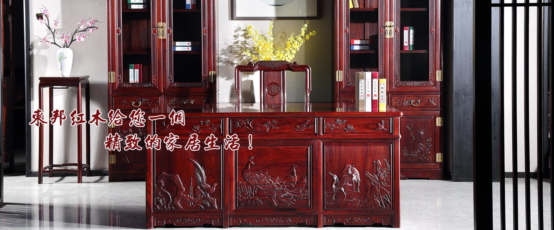 东阳红木家具厂家