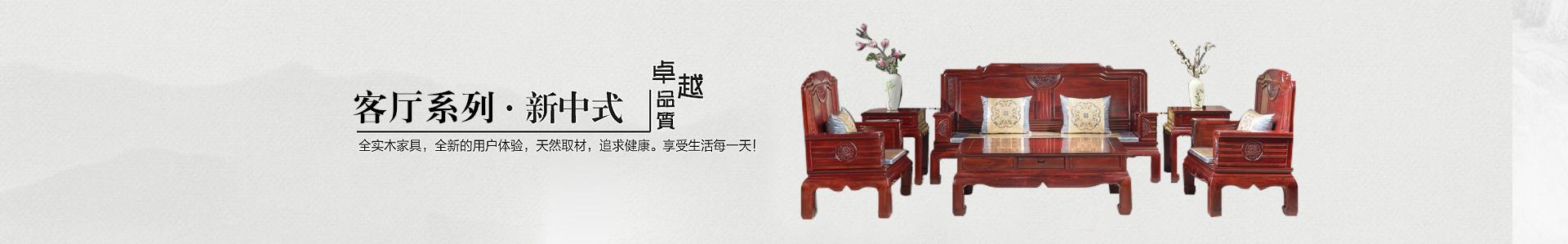 东阳红木家具品牌价格